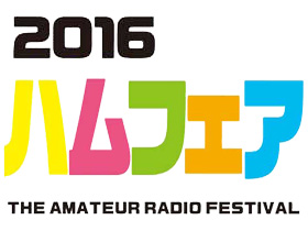 HamFair 2016 – Japan Amateur Radio Festival 2016年日本无线电节(1)
